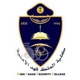 كلية الملك فهد الأمنية تعلن عن توفر عدد من الوظائف الشاغرة للسعوديين
