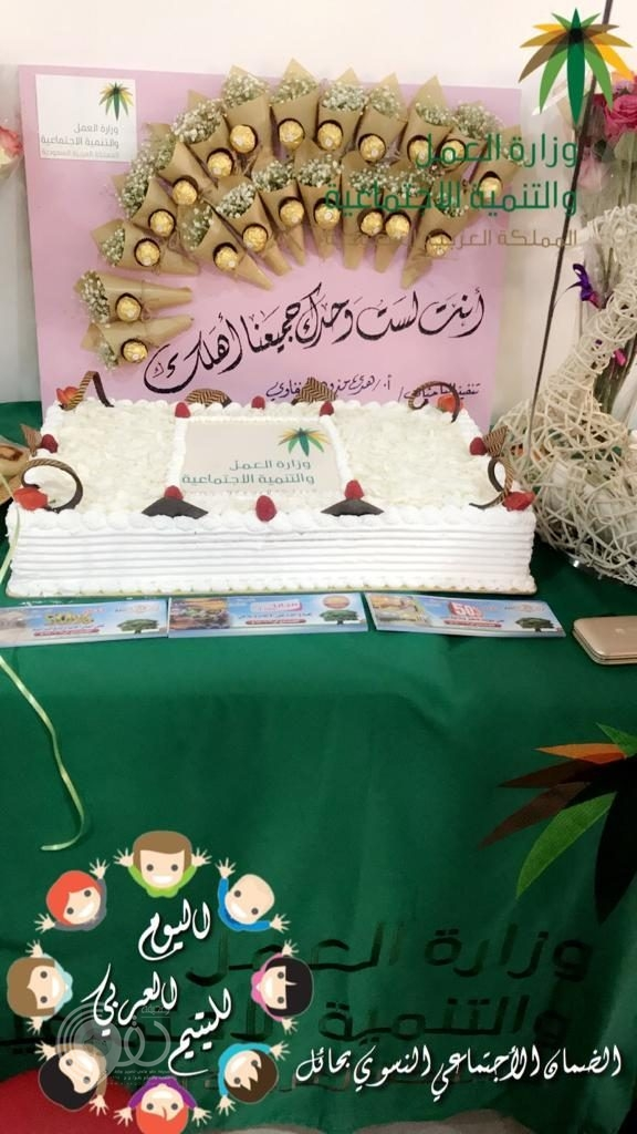 ضمان حائل النسوي يحتفل بيوم اليتيم العربي