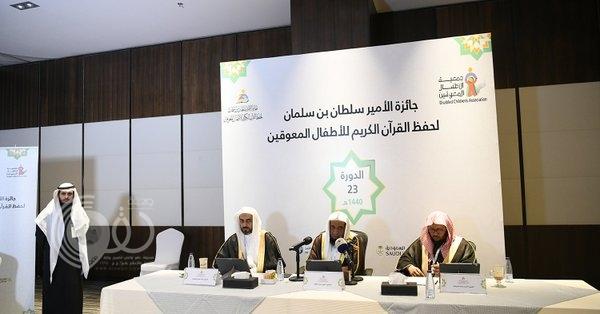 انطلاق منافسات الدورة 23 لجائزة الأمير سلطان بن سلمان لحفظ القرآن