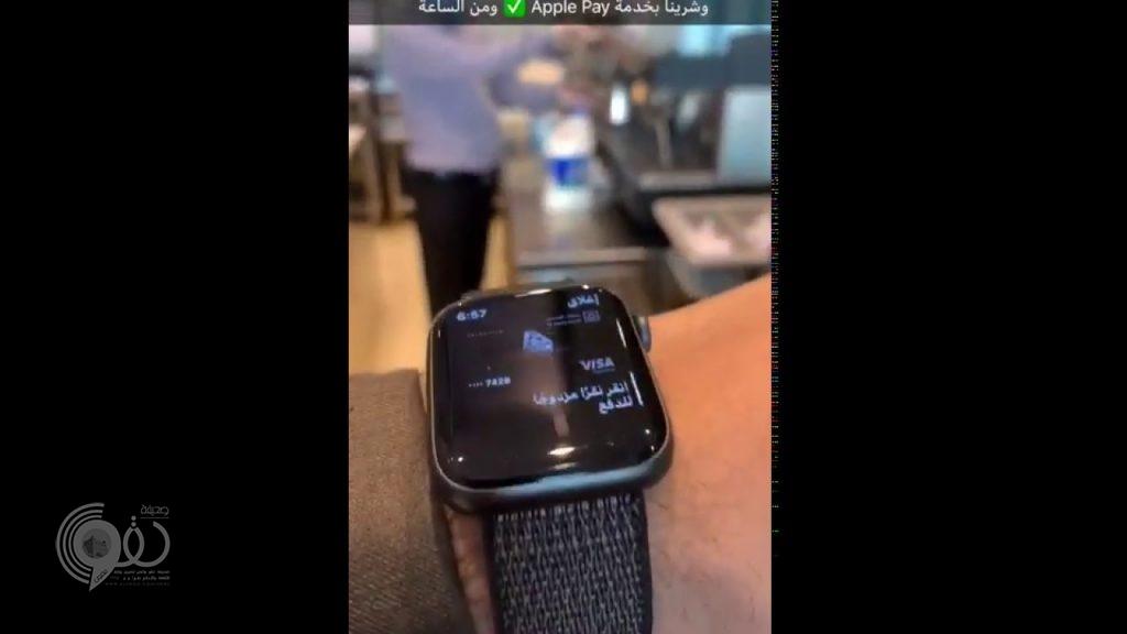 بالفيديو .. إطلاق خدمة Apple Pay للمستخدمين في أرجاء المملكة