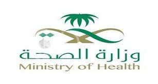 الصحة: بدء القبول في برنامج دبلوم الوبائيات الحقلي