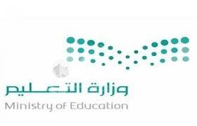 وزارة التعليم تعدل رواتب منسوبيها إلى التاريخ الميلادي