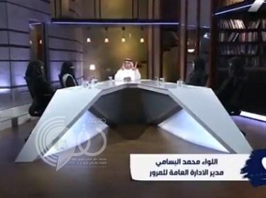 بالفيديو.. اللواء البسامي يدخل في نقاش حاد مع داوود الشريان