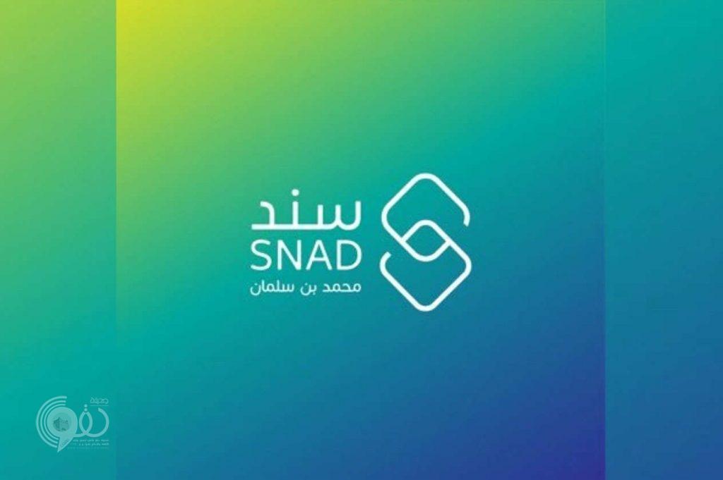 """برنامج """"سند محمد بن سلمان"""" يوجه طلبًا عاجلاً إلى المتقدمين لمبادرة الزواج"""