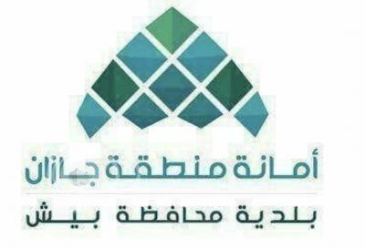 بلدية محافظة بيش بجازان تعلن عن وظائف نسائية على بند الأجور لحملة الثانوية