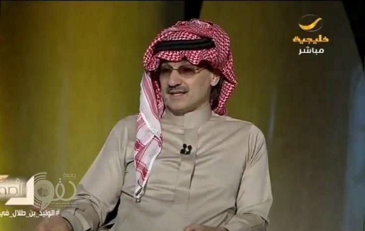 بالفيديو .. الوليد بن طلال يكشف تفاصيل برنامجه اليومي في الريتز .. وهذا الاسم الوحيد الذي استغرب من تواجده بين المحتجزين !