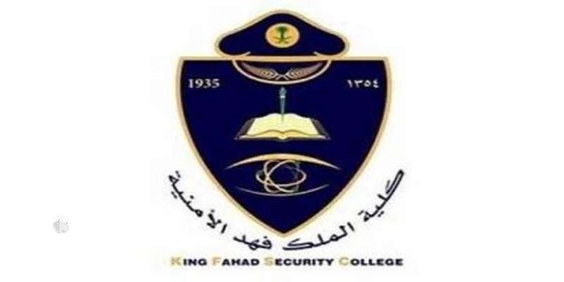 """فتح باب القبول على رتبة """"جندي"""" بالمديرية العامة لكلية الملك فهد الأمنية"""