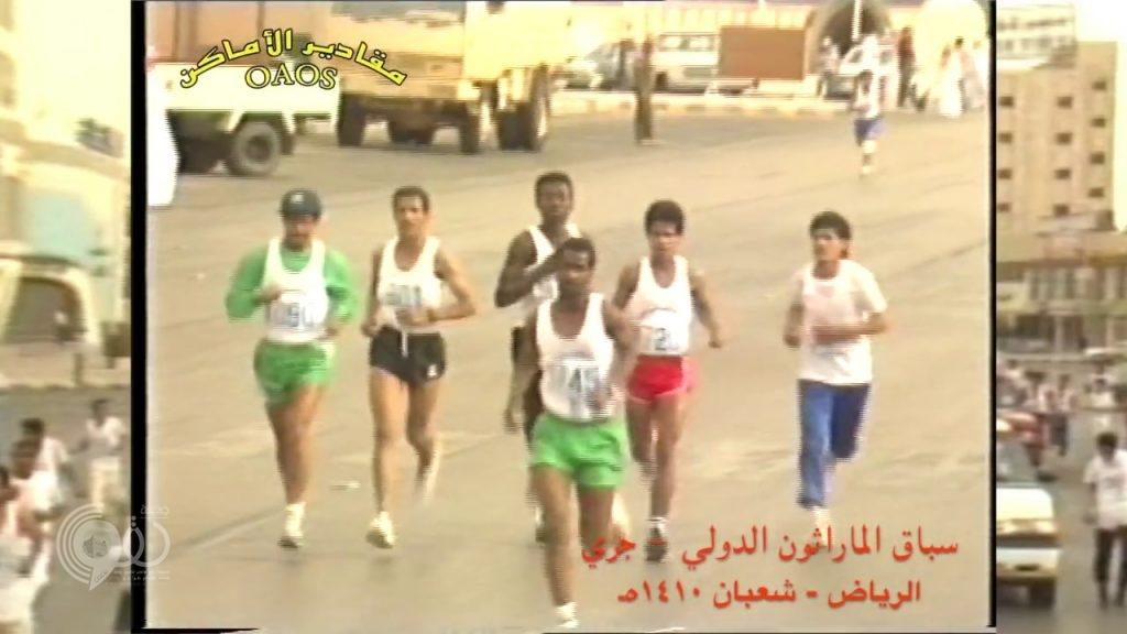 فيديو نادر.. ماراثون دولي في شوارع الرياض قبل 30 عاماً