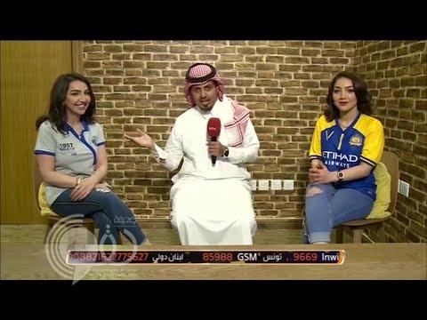 """بالفيديو: شاهد تعليق """"#هبة_الهلالية و #دونا_النصراوية """" شقيقتان تشتعل المنافسة بينهما قبل #ديربي_الرياض!"""