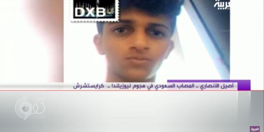بالفيديو.. المصاب السعودي في حادث نيوزيلندا الإرهابي يروي تفاصيل إصابته