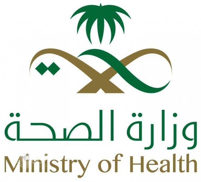 وزارة الصحة تعلن توفر وظائف شاغرة للرجال والنساء.. هنا رابط التقديم