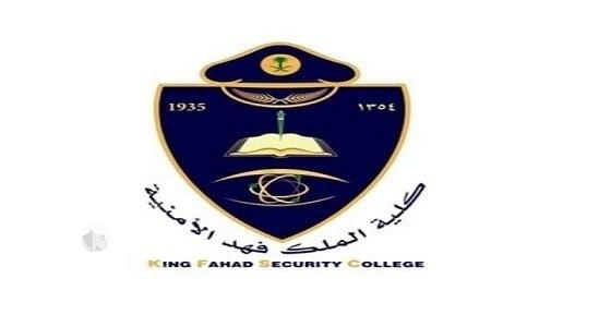كلية الملك فهد الأمنية تعلن عن توفر وظائف شاغرة