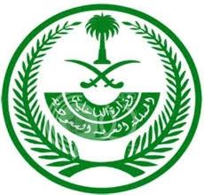 وزارة الداخلية توفر وظائف للجنسين بنظام التعاقد والتعيين بمختلف المناطق