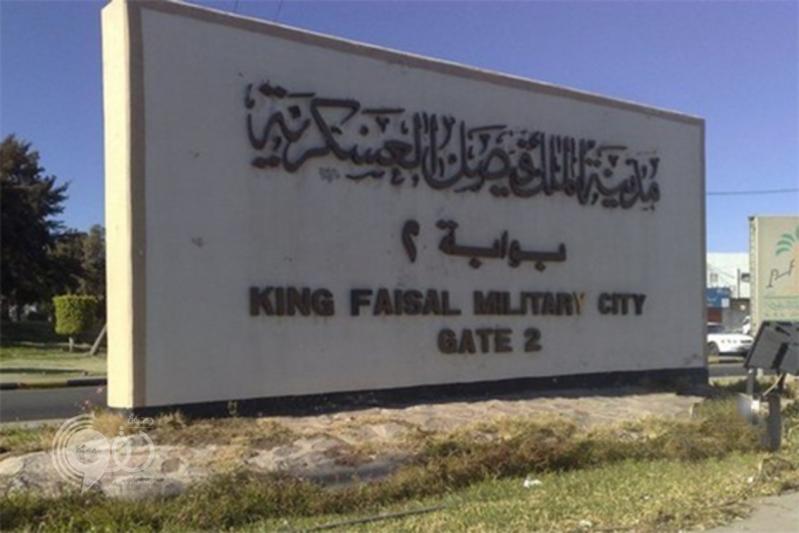 وظائف شاغرة في مدينة الملك فيصل العسكرية
