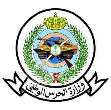 وظائف بـ وزارة الحرس الوطني للجنسين في جميع المناطق
