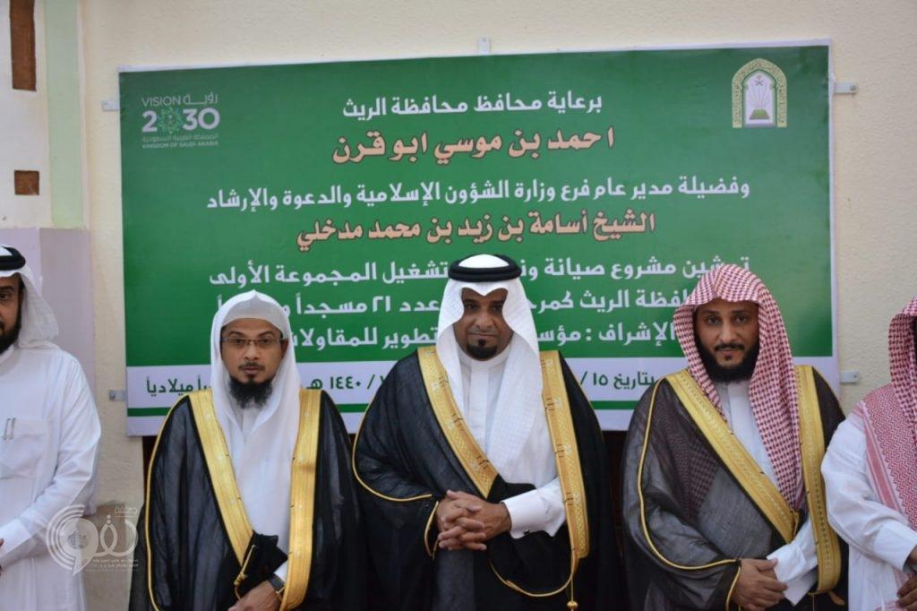 سعادة محافظ الريث يُدشّن مشروع صيانة عدد من المساجد والجوامع والمباني الإدارية بالمحافظة – صور