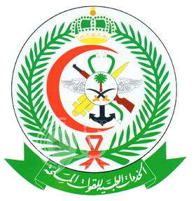 الخدمات الطبية للقوات المسلحة تعلن توفر وظائف إدارية