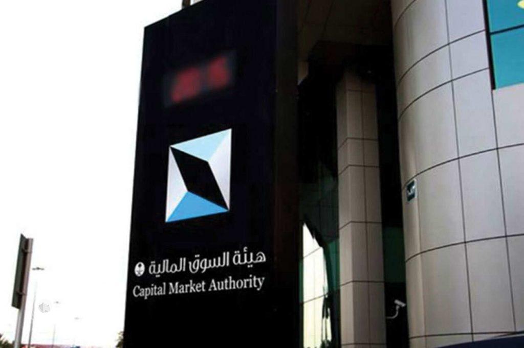 «السوق المالية» تعلن عن وظائف شاغرة للسعوديين فقط من الجنسين