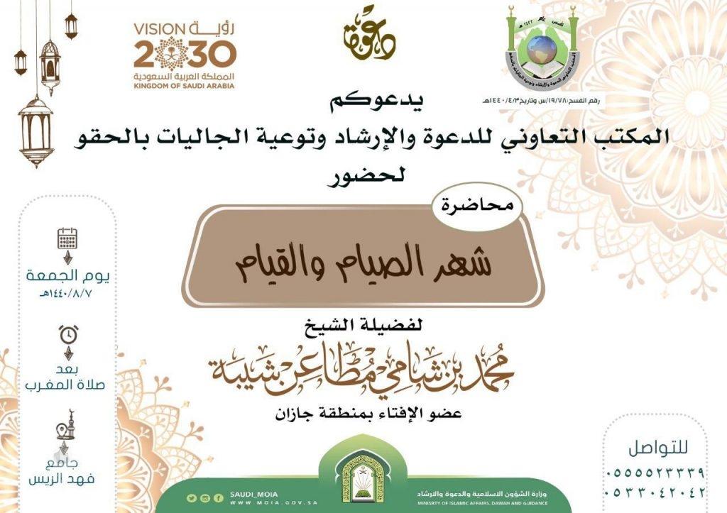 """""""تعاوني الحقو"""" ينظم محاضرة بعنوان """"شهر الصيام والقيام"""" في جامع فهد الريس بمركز الحقو"""