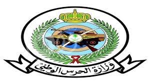 رابط وشروط وظائف وزارة الحرس الوطني