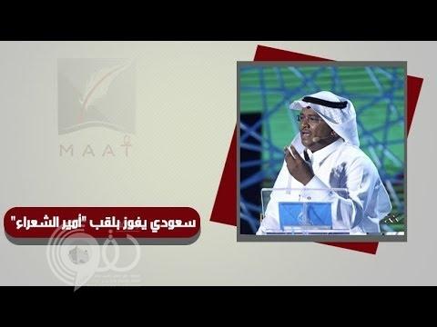 """بالفيديو.. لحظة تتويج الشاعر السعودي سلطان السبهان بلقب """"أمير الشعراء"""""""
