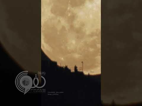 بالفيديو.. مشهد مذهل لبزوغ القمر من خلف جبل النور بمكة
