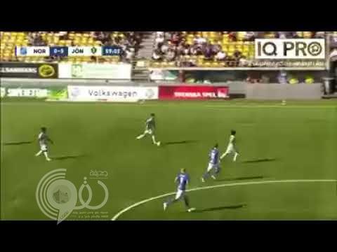 شاهد.. هدف عراقي عابر للقارات في الدوري السويدي!