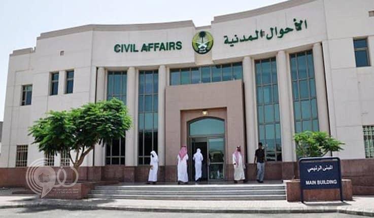 منح الجنسية السعودية لـ 16 شخصًا.. والأحوال المدنية تكشف التفاصيل