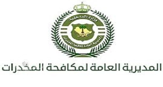 فتح باب القبول والتسجيل للمديرية العامة لمكافحة المخدرات في جميع مناطق المملكة