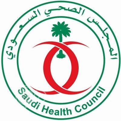 وظائف إدارية بـ المجلس الصحي السعودي .. هنا رابط التقديم