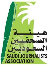 هيئة الصحفيين السعوديين : لا يحق لأي جهةٍ كانت منع الصحفيين والإعلاميين من أداء واجبهم الصحفي تحت أي ذريعة