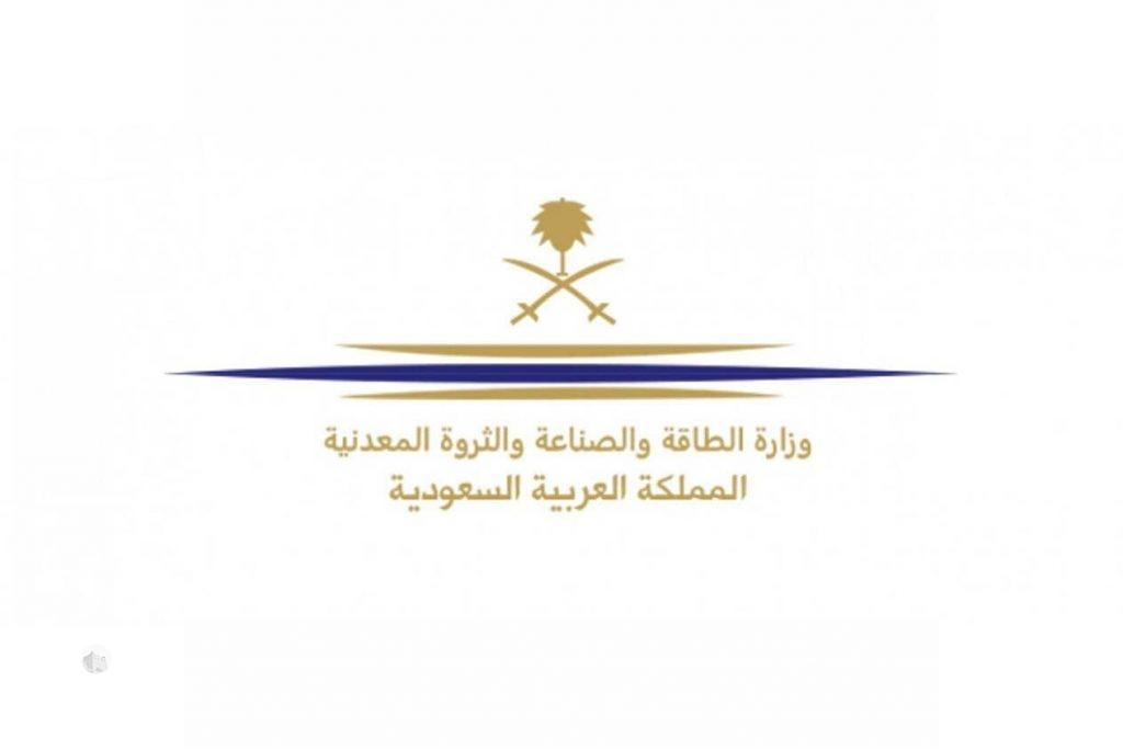 وزارة الطاقة والثروة المعدنية تعلن عن توفر وظائف شاغرة