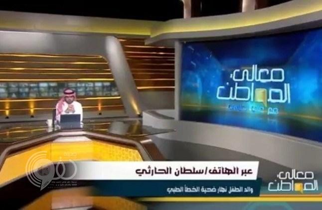 مواطن يتهم مستشفى الطائف باستئصال أعضاء ابنه التناسلية.. فيديو