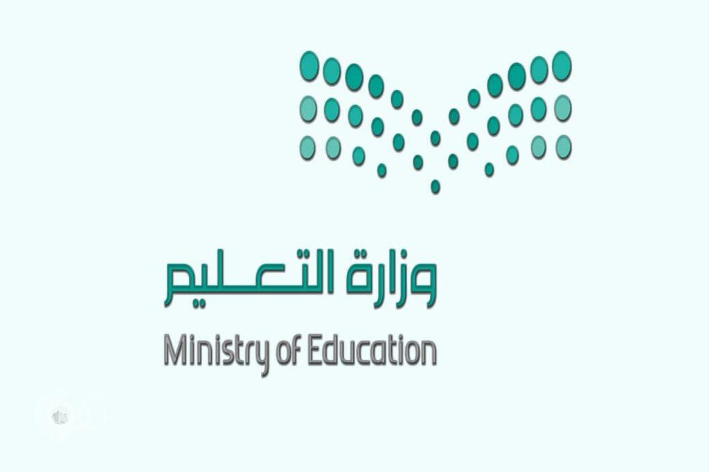 رسميًّا.. التعليم تعلن مواعيد عودة المعلمين والمعلمات إلى المدارس
