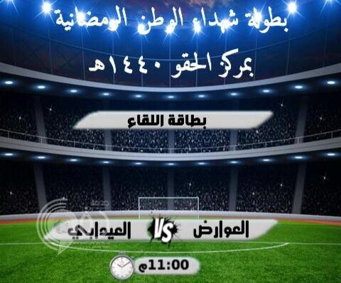 إنطلاق البطولة الرمضانية بإسم شهداء الوطن بمركز الحقو