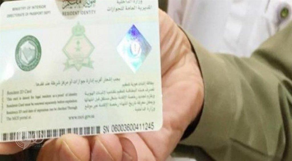 مصادر تكشف عن رسوم الحصول على الإقامة الدائمة والمؤقتة