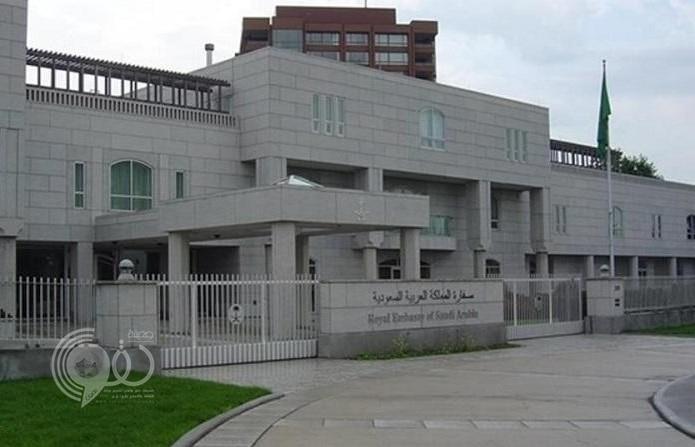 سفارة المملكة بأنقرة تحذر السعوديين في تركيا
