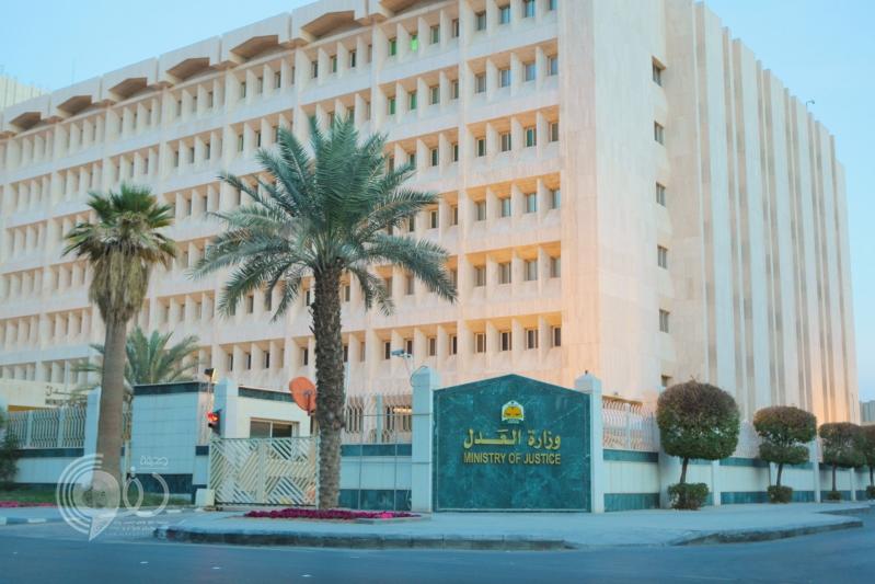 وزارة العدل تعلن عن توفر وظائف للجنسين بالمرتبة السادسة