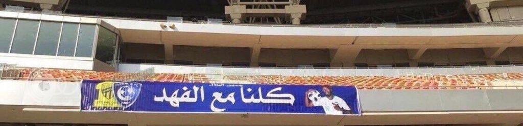 جماهير الهلال تساند فهد المولد – صورة