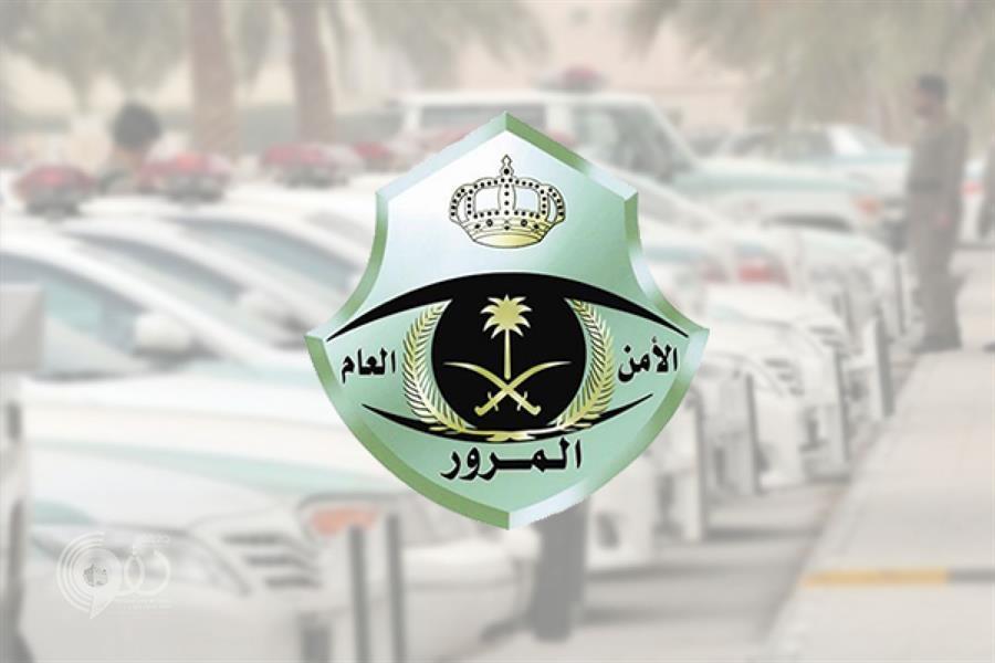 """""""المرور"""" يمنع دخول المركبات للمنطقة المركزية بمكة من 23 إلى 27 رمضان"""