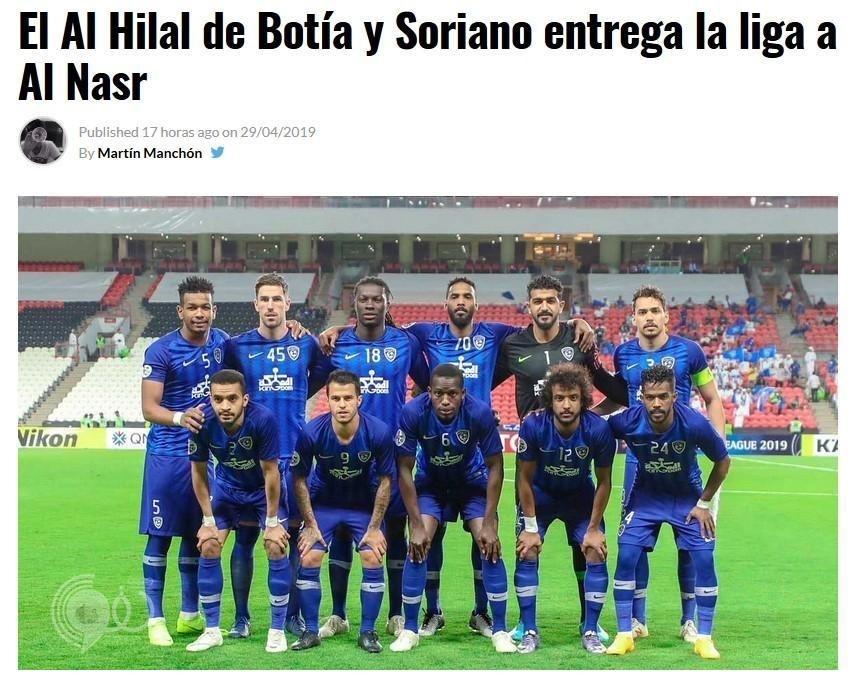 صحيفة إسبانية : هذا اللاعب سلَّم الدوري إلى النصر