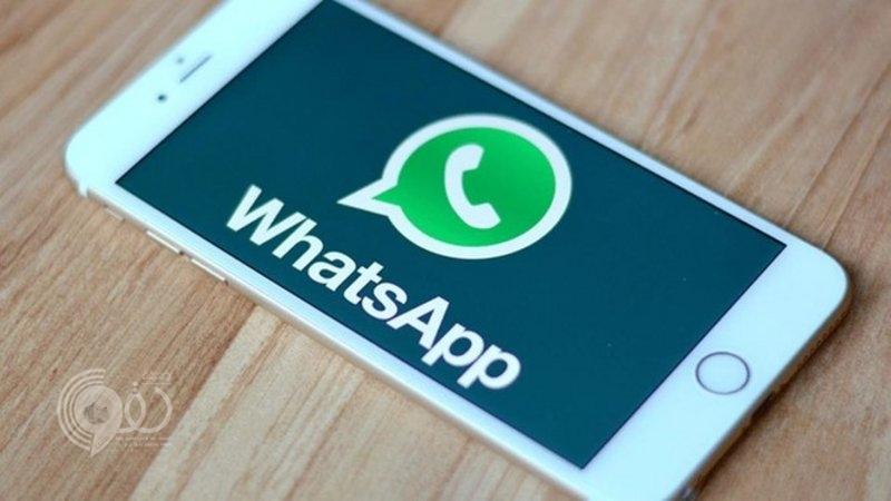 """""""واتساب"""" يدعو المستخدمين إلى تحديث التطبيق فوراً.. والسبب خطير"""