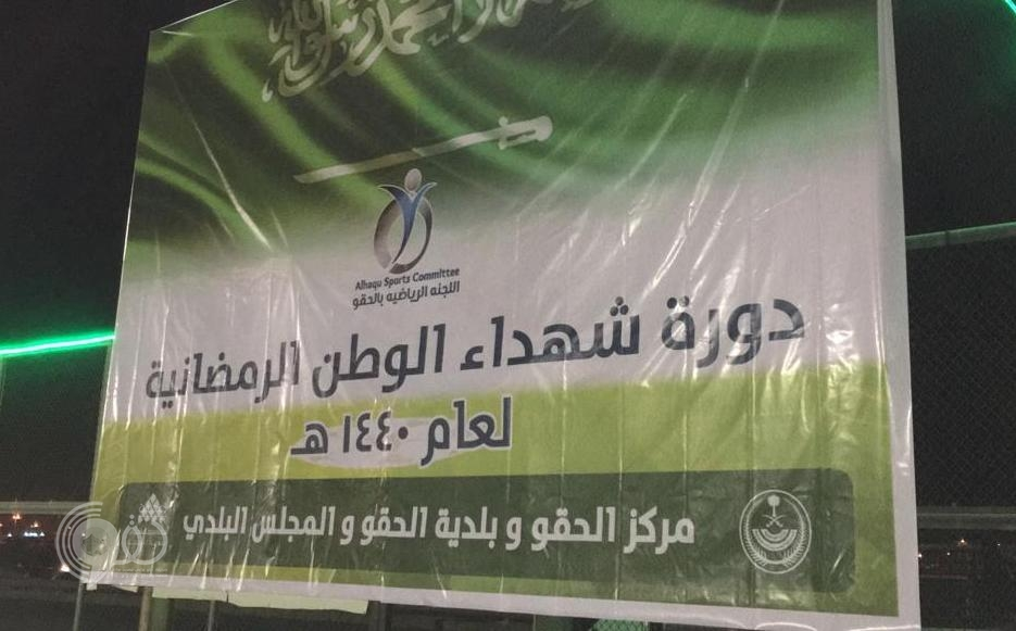 """إستئناف مباريات بطولة """"شهداء الوطن"""" الرمضانية بمركز الحقو بعد إيقافها مؤقتاً"""