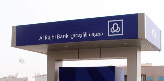 """مصرف الراجحي يُدشّن قريباً جهاز جديد للعمليات المصرفية بـ """"مركز الحقو"""""""