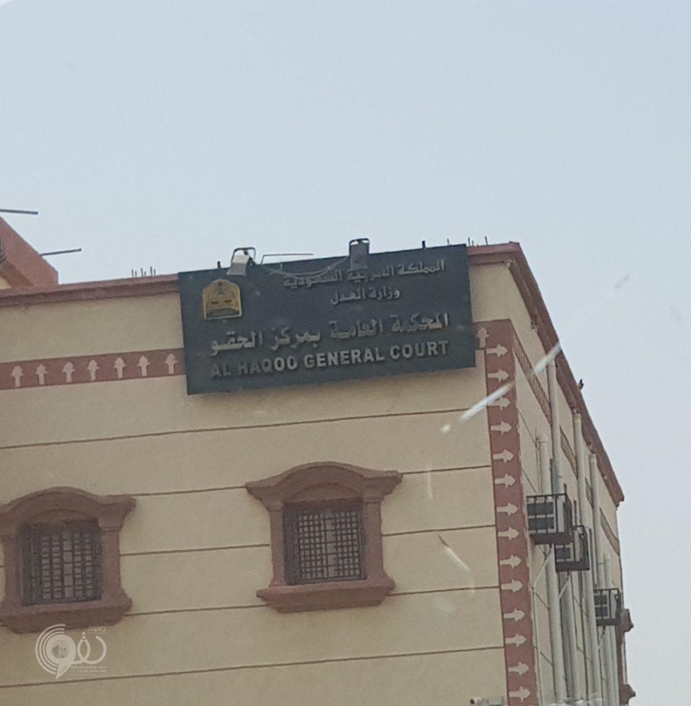 """عاجل .. إغلاق """"كتابة العدل"""" بمركز الحقو ونقلها لمحافظة بيش"""