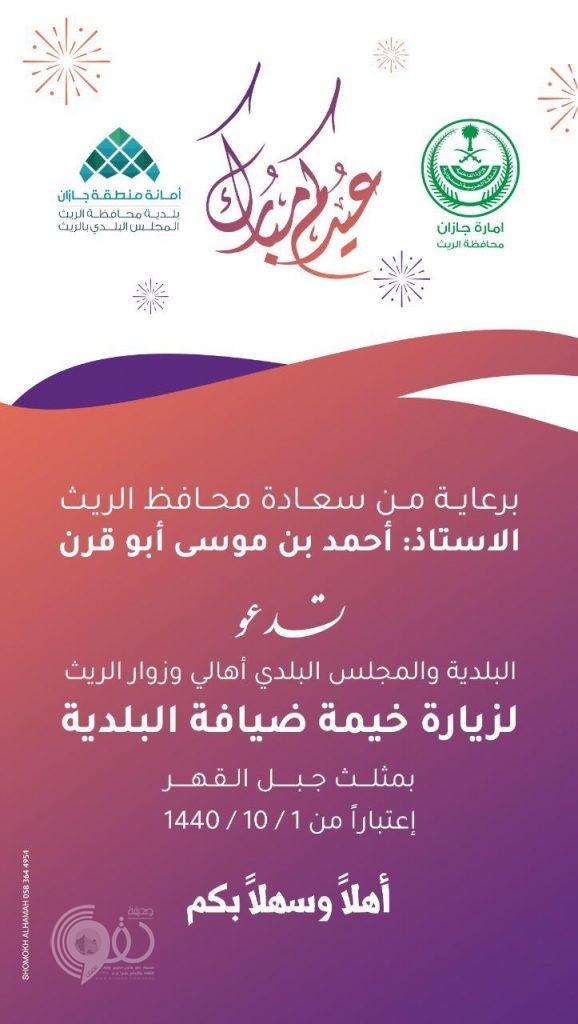"""بلدية محافظة الريث تُشارك أهالي وزوار المحافظة بـ """"خيمة للضيافة"""" إحتفاءً بعيد الفطر المبارك"""