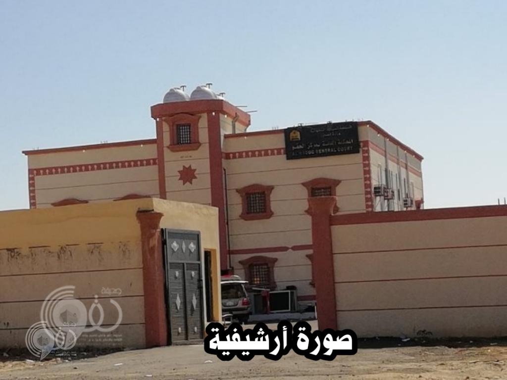مصادر تُوضح حقيقة إغلاق مقر كتابة العدل بمركز الحقو ونقل موظفيه لمحكمة بيش