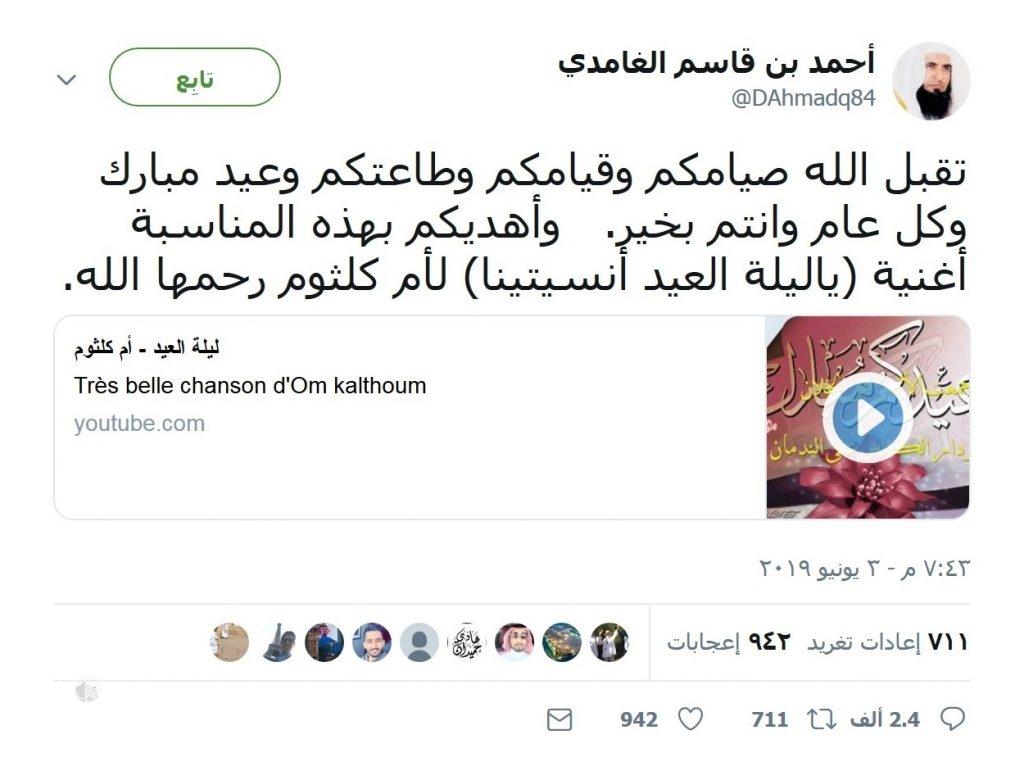 """موسيقى وغناء.. مدير """"هيئة الأمر بالمعروف"""" السابق في مكة يحتفل بالعيد على طريقته الخاصة (فيديو)"""