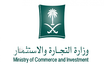 وزارة التجارة والاستثمار تعلن عن وظائف إدارية شاغرة بهذه الشروط صحيفة الحقو الالكترونية