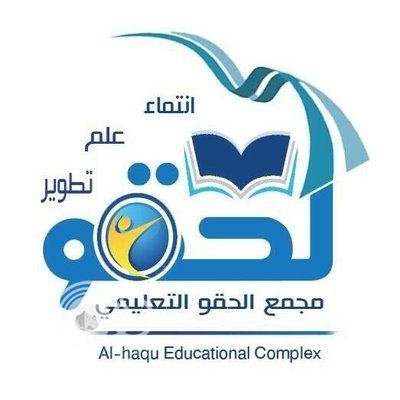 عاجل .. أسماء العشرة الاوائل لطلاب المتوسطة والثانوية بمجمع الحقو التعليمي